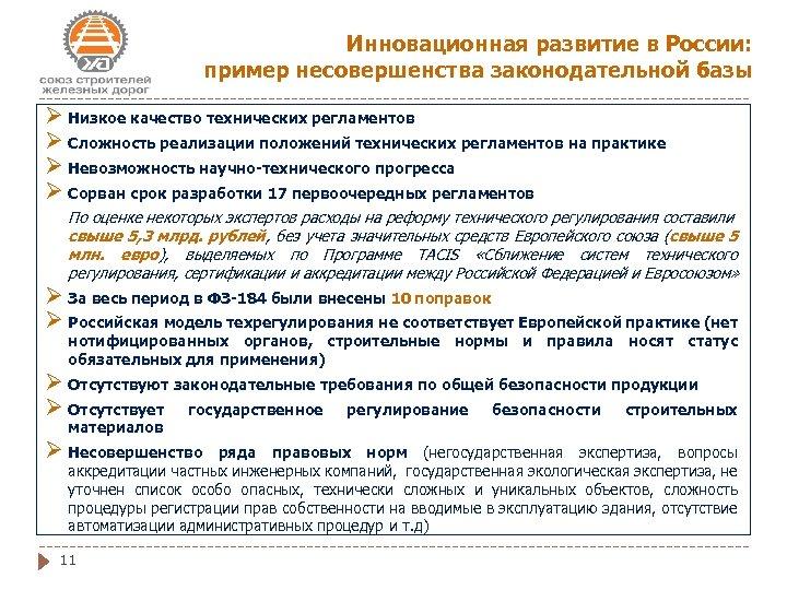 Инновационная развитие в России: пример несовершенства законодательной базы Ø Низкое качество технических регламентов Ø