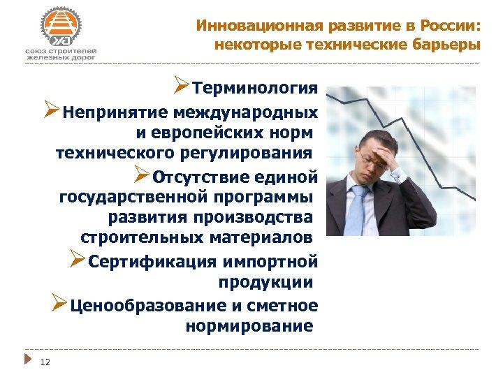 Инновационная развитие в России: некоторые технические барьеры ØТерминология ØНепринятие международных и европейских норм технического