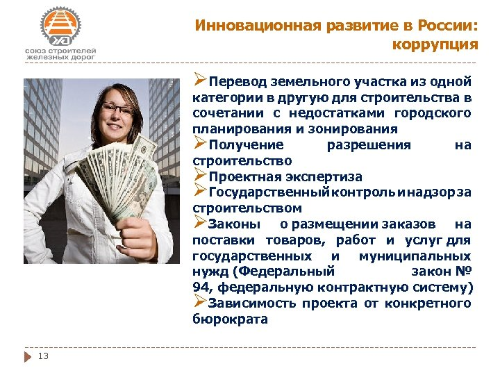 Инновационная развитие в России: коррупция ØПеревод земельного участка из одной категории в другую для