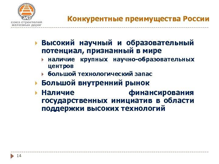 Конкурентные преимущества России Высокий научный и образовательный потенциал, признанный в мире 14 наличие крупных