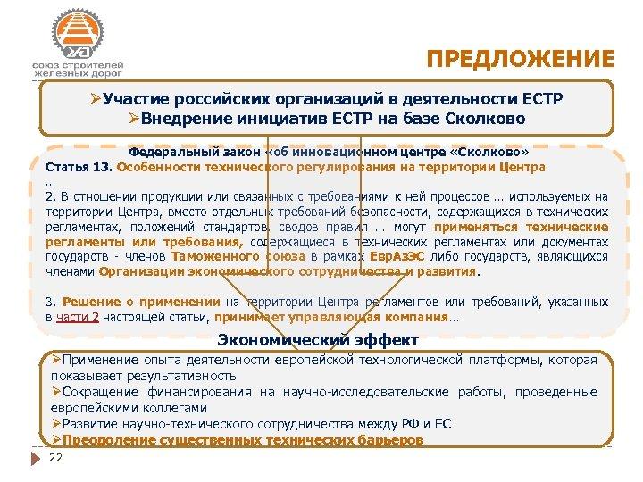 ПРЕДЛОЖЕНИЕ ØУчастие российских организаций в деятельности ЕСТР ØВнедрение инициатив ЕСТР на базе Сколково Федеральный