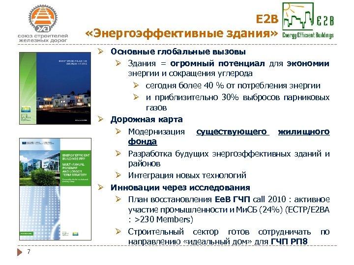 Е 2 В «Энергоэффективные здания» Ø Основные глобальные вызовы Ø Здания = огромный потенциал