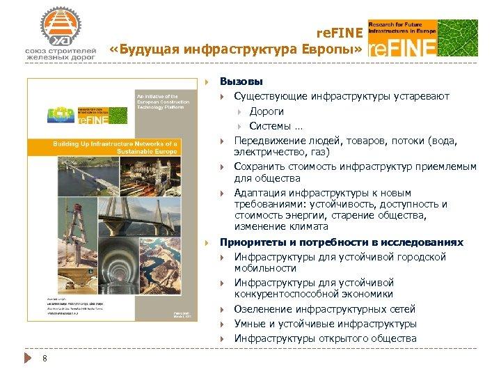 re. FINE «Будущая инфраструктура Европы» 8 Вызовы Существующие инфраструктуры устаревают Дороги Системы … Передвижение