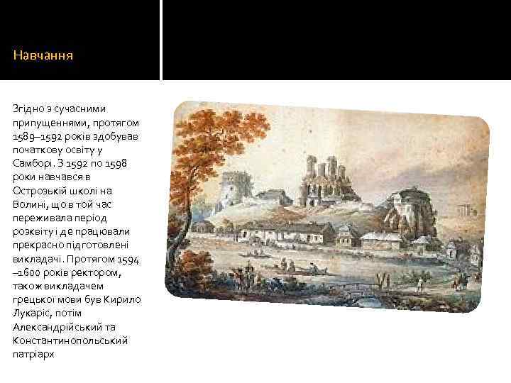 Навчання Згідно з сучасними припущеннями, протягом 1589– 1592 років здобував початкову освіту у Самборі.