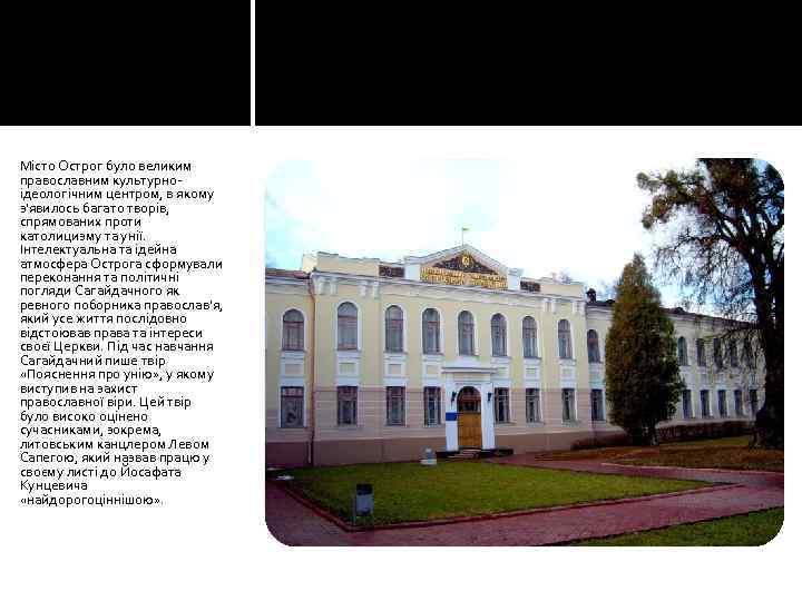 Місто Острог було великим православним культурноідеологічним центром, в якому з'явилось багато творів, спрямованих проти
