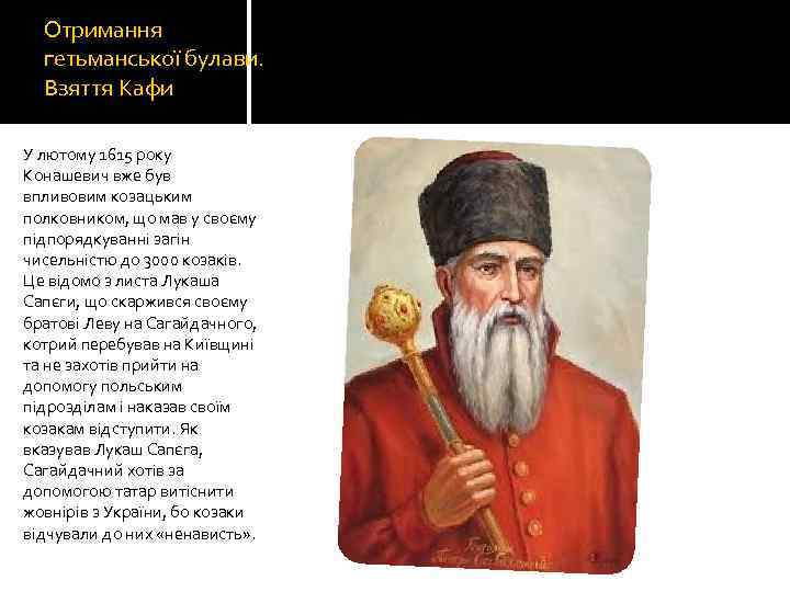 Отримання гетьманської булави. Взяття Кафи У лютому 1615 року Конашевич вже був впливовим козацьким