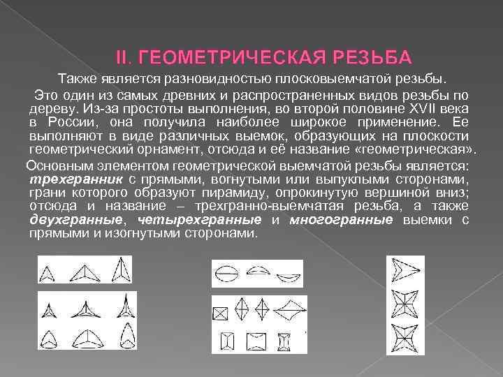 II. ГЕОМЕТРИЧЕСКАЯ РЕЗЬБА Также является разновидностью плосковыемчатой резьбы. Это один из самых древних и