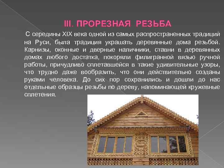 III. ПРОРЕЗНАЯ РЕЗЬБА С середины XIX века одной из самых распространенных традиций на Руси,
