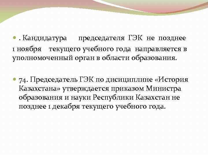 . Кандидатура председателя ГЭК не позднее 1 ноября текущего учебного года направляется в