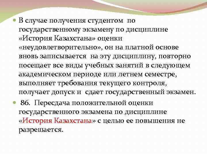 В случае получения студентом по государственному экзамену по дисциплине «История Казахстана» оценки «неудовлетворительно»
