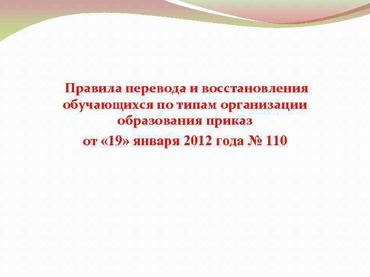 Правила перевода и восстановления обучающихся по типам организации образования приказ от « 19»