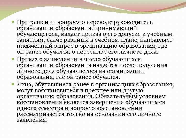 При решении вопроса о переводе руководитель организации образования, принимающий обучающегося, издает приказ о
