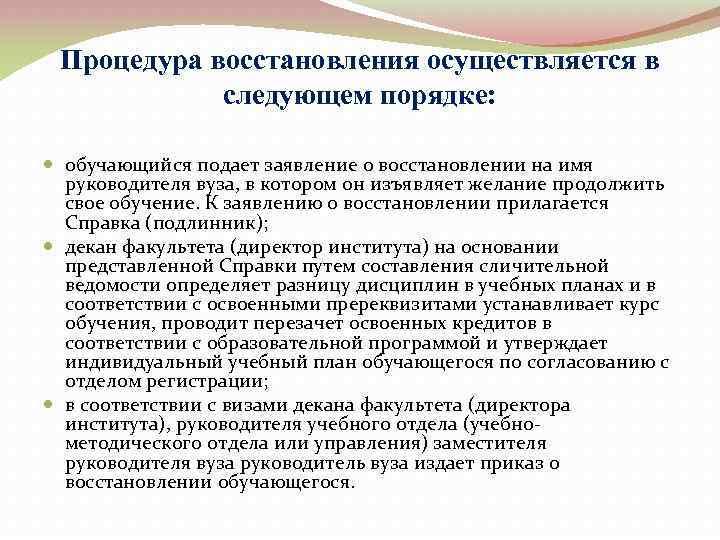 Процедура восстановления осуществляется в следующем порядке: обучающийся подает заявление о восстановлении на имя руководителя