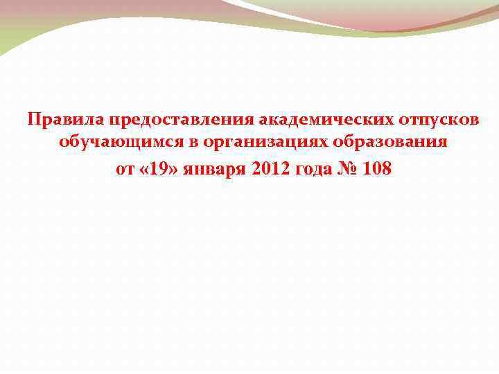 Правила предоставления академических отпусков обучающимся в организациях образования от « 19» января 2012 года