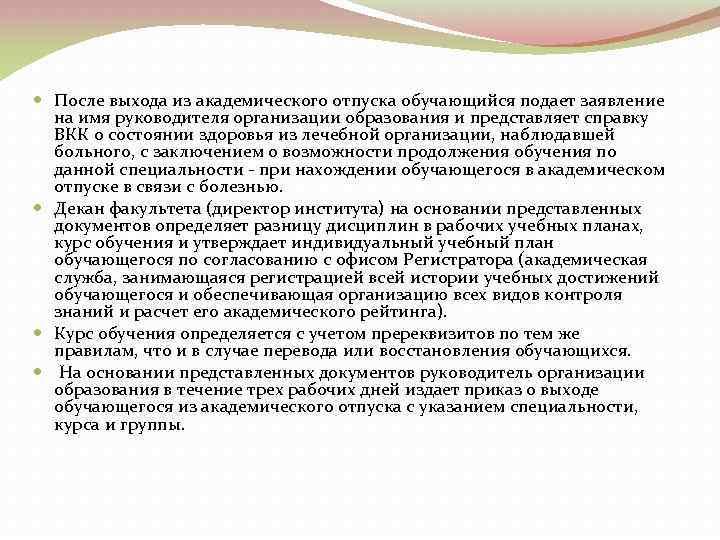 После выхода из академического отпуска обучающийся подает заявление на имя руководителя организации образования