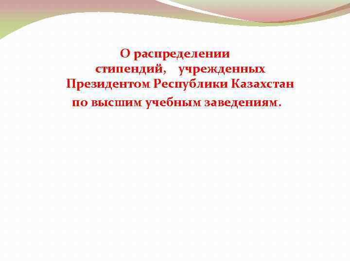 О распределении стипендий, учрежденных Президентом Республики Казахстан по высшим учебным заведениям.