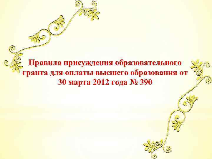 Правила присуждения образовательного гранта для оплаты высшего образования от 30 марта 2012 года №
