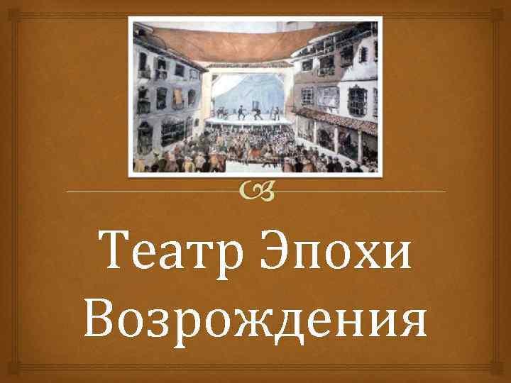 Театр Эпохи Возрождения