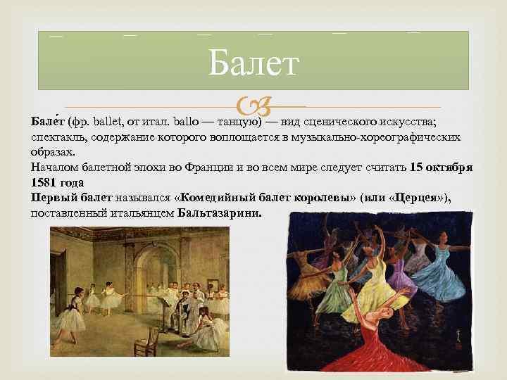 Балет Бале т (фр. ballet, от итал. ballo — танцую) — вид сценического искусства;