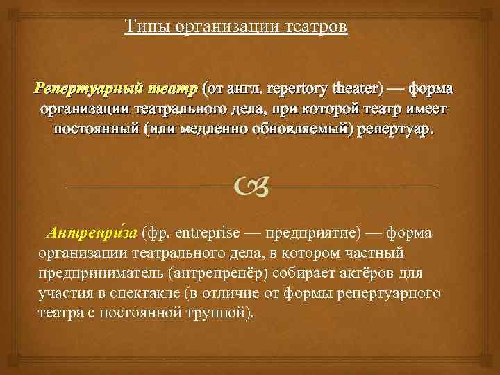 Типы организации театров Репертуарный театр (от англ. repertory theater) — форма организации театрaльного дела,