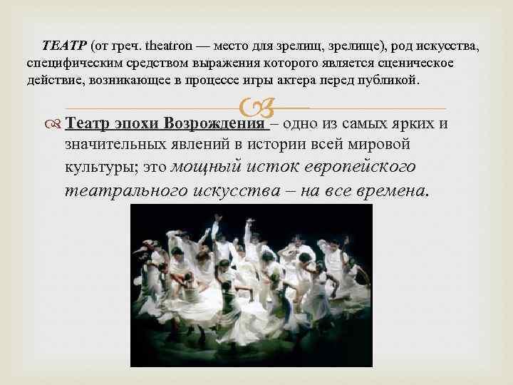 ТЕАТР (от греч. theatron — место для зрелищ, зрелище), род искусства, специфическим средством выражения