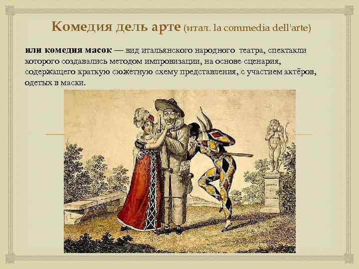 Комедия дель арте (итал. la commedia dell'arte) или комедия масок — вид итальянского народного