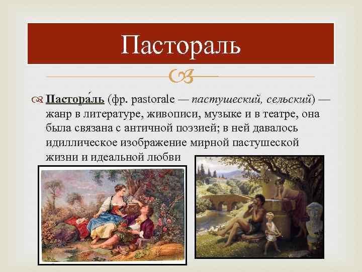Пастораль Пастора ль (фр. pastorale — пастушеский, сельский) — жанр в литературе, живописи, музыке