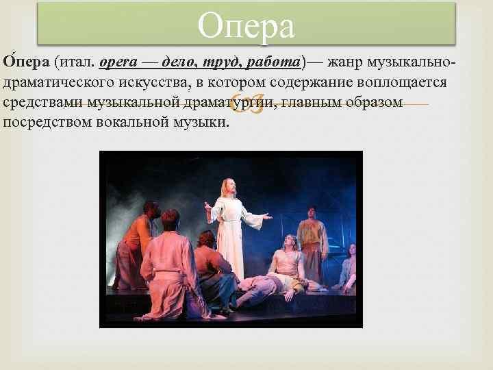 Опера О пера (итал. opera — дело, труд, работа)— жанр музыкальнодраматического искусства, в котором