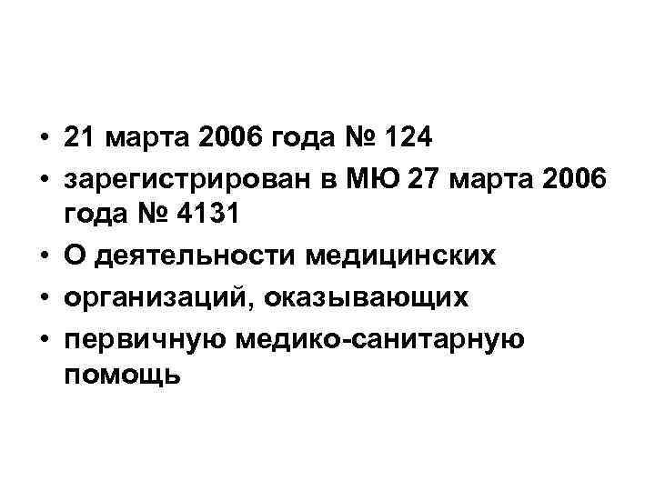 • 21 марта 2006 года № 124 • зарегистрирован в МЮ 27 марта