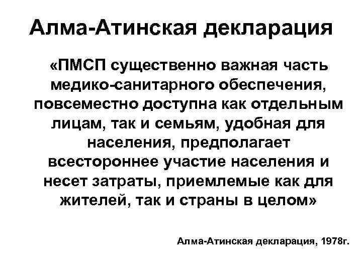 Алма-Атинская декларация «ПМСП существенно важная часть медико-санитарного обеспечения, повсеместно доступна как отдельным лицам, так