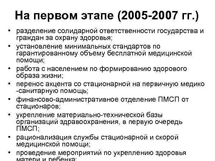 На первом этапе (2005 -2007 гг. ) • разделение солидарной ответственности государства и граждан