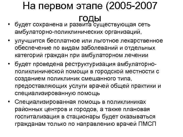 На первом этапе (2005 -2007 годы • будет сохранена и развита существующая сеть амбулаторно-поликлинических