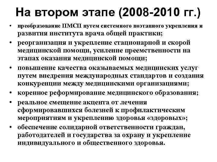 На втором этапе (2008 -2010 гг. ) • преобразование ПМСП путем системного поэтапного укрепления