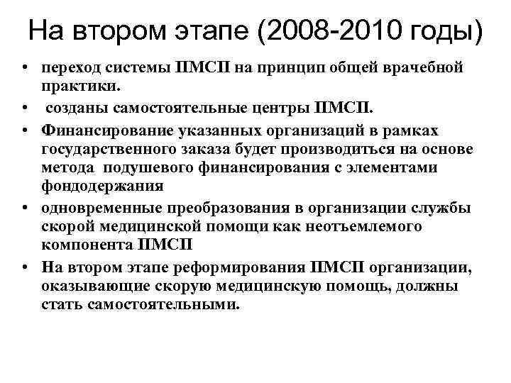 На втором этапе (2008 -2010 годы) • переход системы ПМСП на принцип общей врачебной