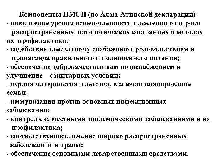 Компоненты ПМСП (по Алма-Атинской декларации): - повышение уровня осведомленности населения о широко распространенных патологических
