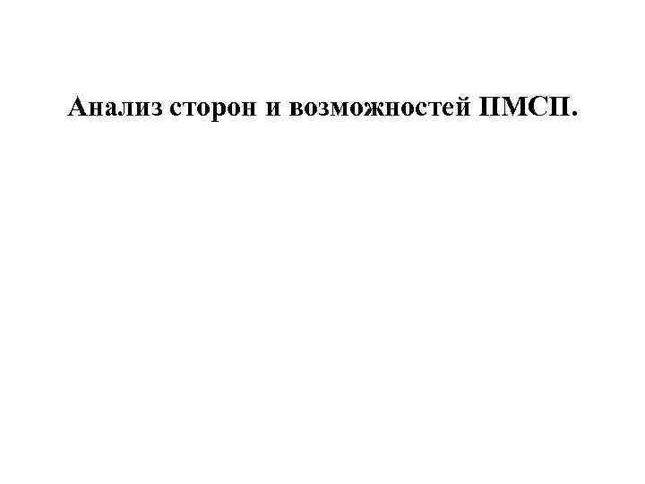 Анализ сторон и возможностей ПМСП.