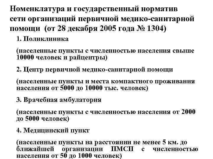 Номенклатура и государственный норматив сети организаций первичной медико-санитарной помощи (от 28 декабря 2005 года