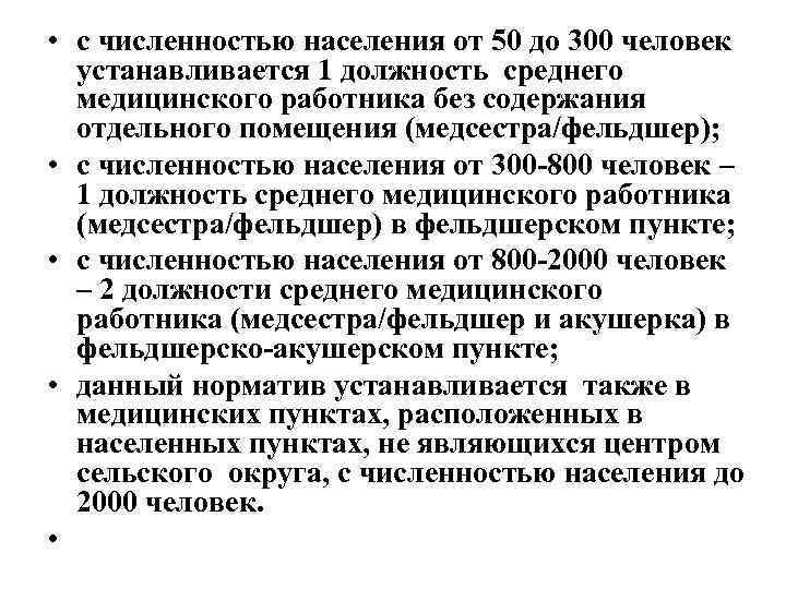 • с численностью населения от 50 до 300 человек устанавливается 1 должность среднего