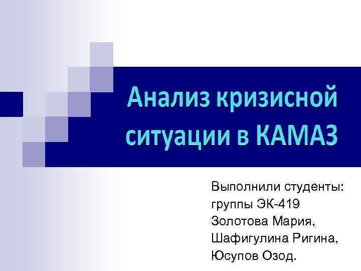 Выполнили студенты: группы ЭК-419 Золотова Мария, Шафигулина Ригина, Юсупов Озод.