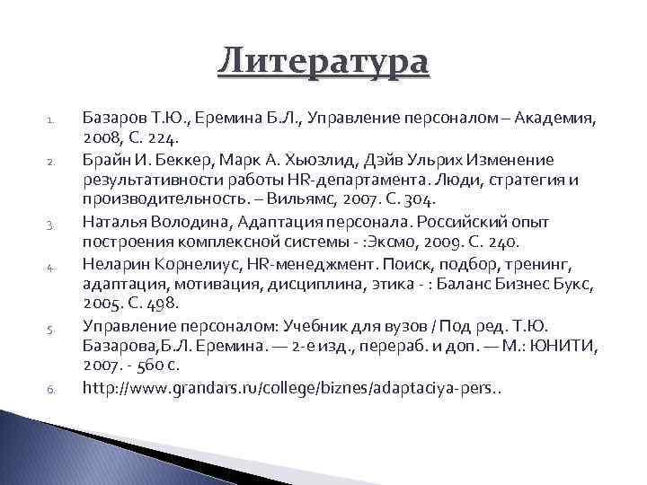 Литература 1. 2. 3. 4. 5. 6. Базаров Т. Ю. , Еремина Б. Л.