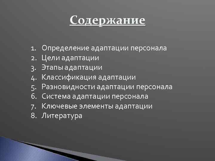 Содержание 1. 2. 3. 4. 5. 6. 7. 8. Определение адаптации персонала Цели адаптации