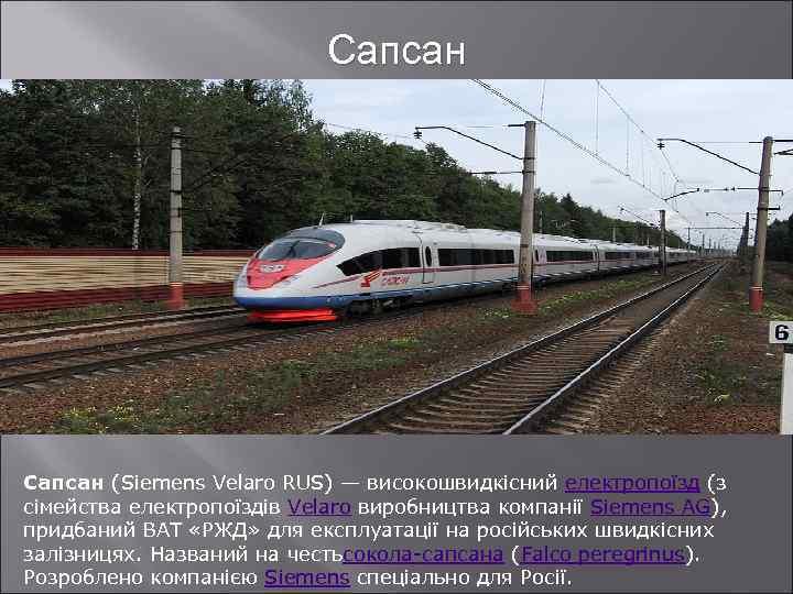 Сапсан (Siemens Velaro RUS) — високошвидкісний електропоїзд (з сімейства електропоїздів Velaro виробництва компанії Siemens