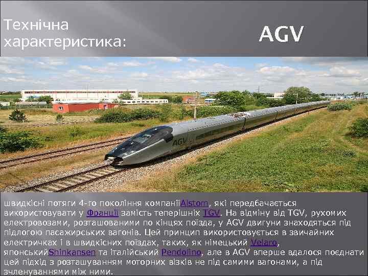 Технічна характеристика: AGV швидкісні потяги 4 -го покоління компаніїAlstom, які передбачається використовувати у Франції