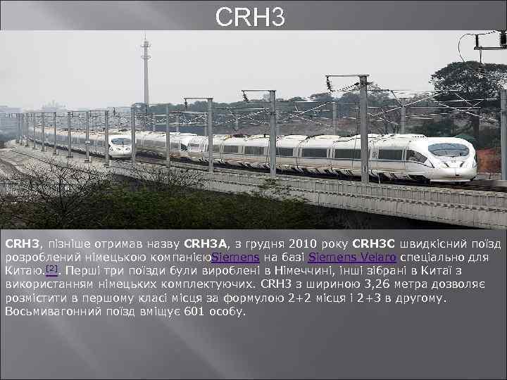 CRH 3, пізніше отримав назву CRH 3 A, з грудня 2010 року CRH 3