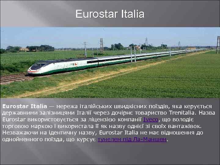Eurostar Italia — мережа італійських швидкісних поїздів, яка керується державними залізницями Італії через дочірнє