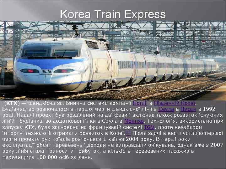 Korea Train Express (KTX) — швидкісна залізнична система компанії Korail в Південній Кореї. Будівництво