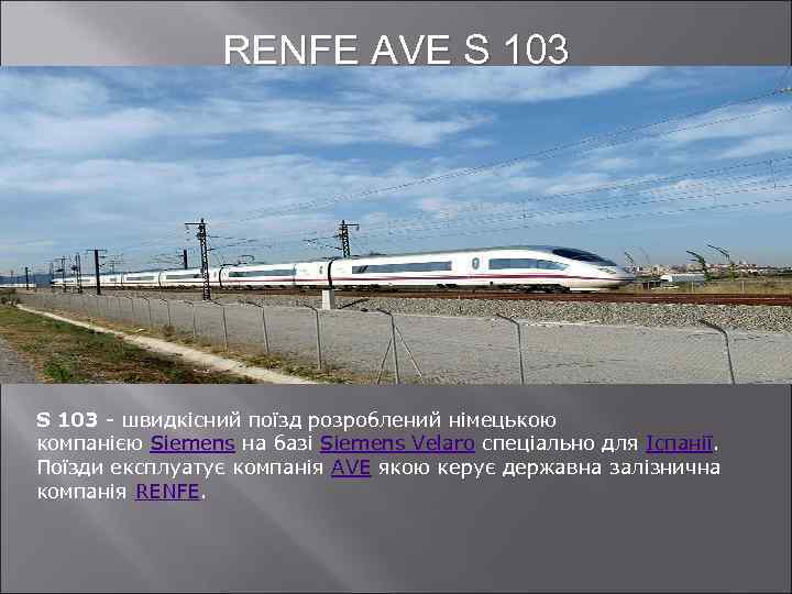 RENFE AVE S 103 - швидкісний поїзд розроблений німецькою компанією Siemens на базі Siemens