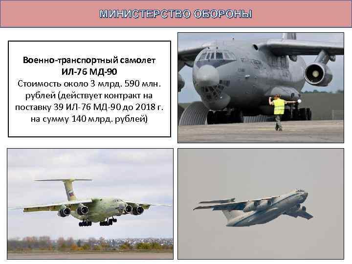МИНИСТЕРСТВО ОБОРОНЫ Военно-транспортный самолет ИЛ-76 МД-90 Стоимость около 3 млрд. 590 млн. рублей (действует