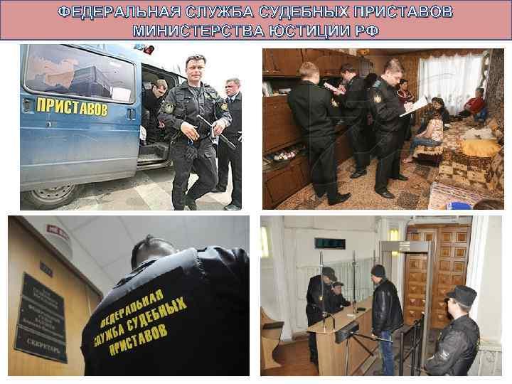 ФЕДЕРАЛЬНАЯ СЛУЖБА СУДЕБНЫХ ПРИСТАВОВ МИНИСТЕРСТВА ЮСТИЦИИ РФ