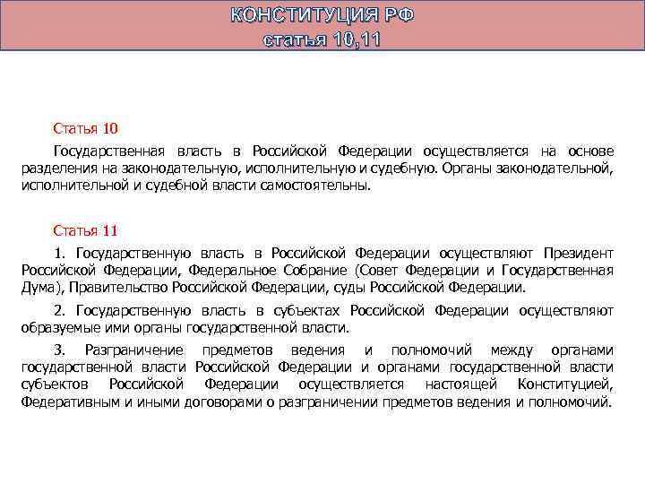 КОНСТИТУЦИЯ РФ статья 10, 11 Статья 10 Государственная власть в Российской Федерации осуществляется на
